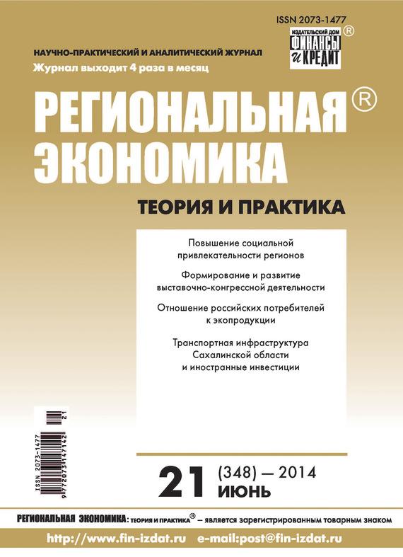 Отсутствует Региональная экономика: теория и практика № 21 (348) 2014 отсутствует региональная экономика теория и практика 21 348 2014