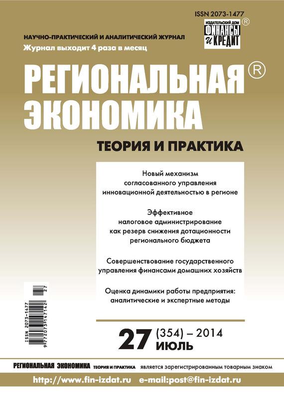 Отсутствует Региональная экономика: теория и практика № 27 (354) 2014 отсутствует региональная экономика теория и практика 21 348 2014