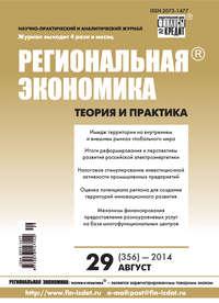 - Региональная экономика: теория и практика &#8470 29 (356) 2014