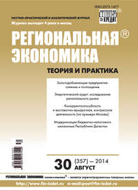 - Региональная экономика: теория и практика № 30 (357) 2014