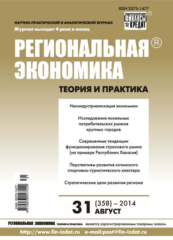 Отсутствует Региональная экономика: теория и практика № 31 (358) 2014