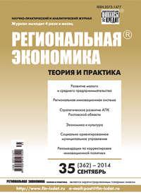 - Региональная экономика: теория и практика № 35 (362) 2014