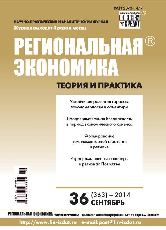 Отсутствует Региональная экономика: теория и практика № 36 (363) 2014 отсутствует региональная экономика теория и практика 21 348 2014