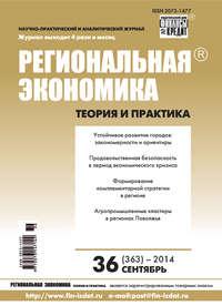 - Региональная экономика: теория и практика № 36 (363) 2014