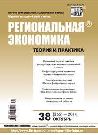 - Региональная экономика: теория и практика № 38 (365) 2014