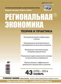 - Региональная экономика: теория и практика № 43 (370) 2014