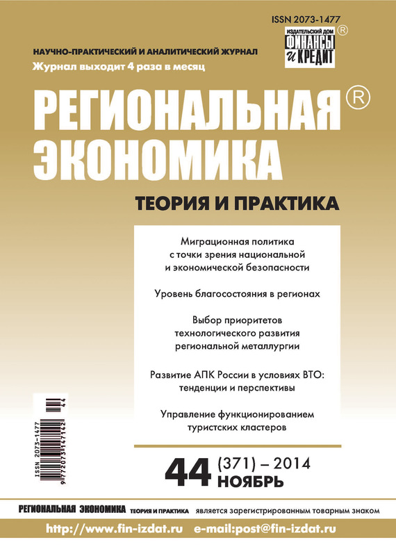 Отсутствует Региональная экономика: теория и практика № 44 (371) 2014