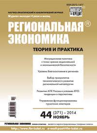 - Региональная экономика: теория и практика № 44 (371) 2014