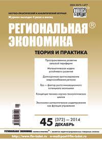 Отсутствует - Региональная экономика: теория и практика &#8470 45 (372) 2014