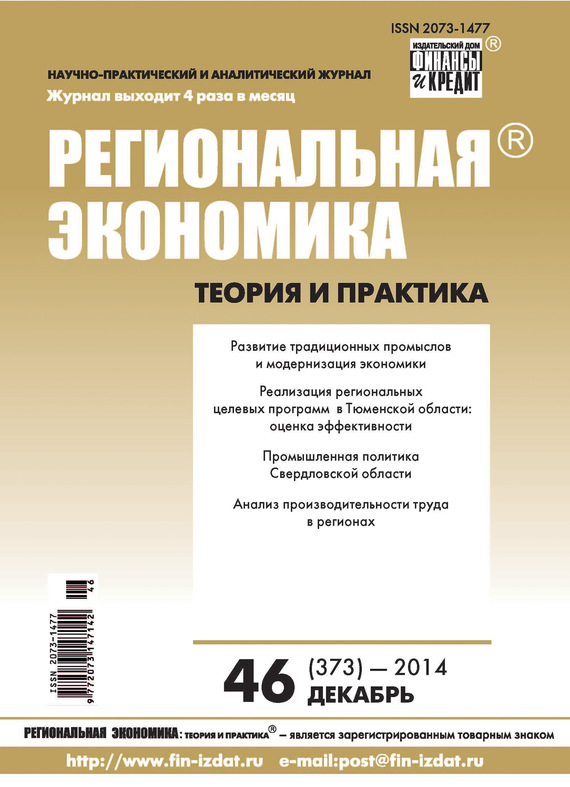 Отсутствует Региональная экономика: теория и практика № 46 (373) 2014 отсутствует региональная экономика теория и практика 21 348 2014