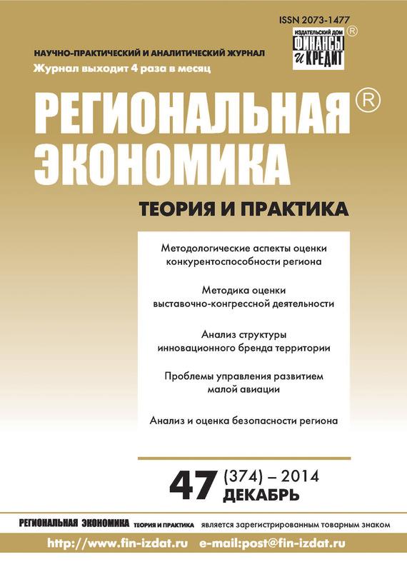 Отсутствует Региональная экономика: теория и практика № 47 (374) 2014 отсутствует региональная экономика теория и практика 21 348 2014