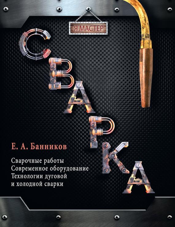 Евгений Банников Сварка полное описание как продать душу дь