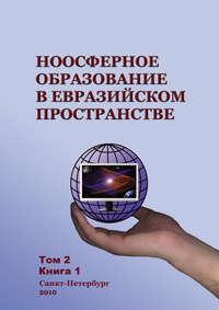 авторов, Коллектив  - Ноосферное образование в евразийском пространстве. Том 2. Книга 1