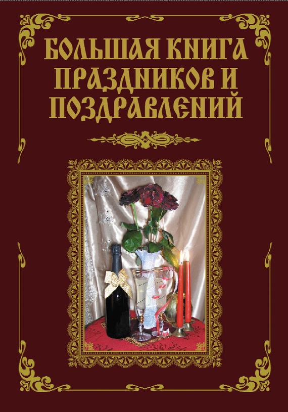 В. В. Лещинская Большая книга праздников и поздравлений