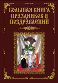 - Большая книга праздников и поздравлений