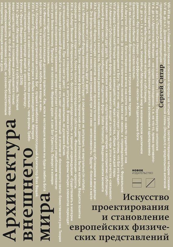 Сергей Ситар Архитектура внешнего мира. Искусство проектирования и становление европейских физических представлений