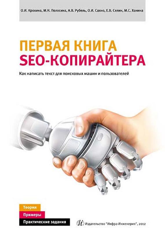 О. И. Крохина Первая книга SEO-копирайтера. Как написать текст для поисковых машин и пользователей seo для клиента