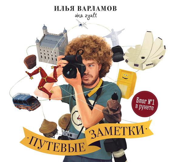 Илья Варламов бесплатно