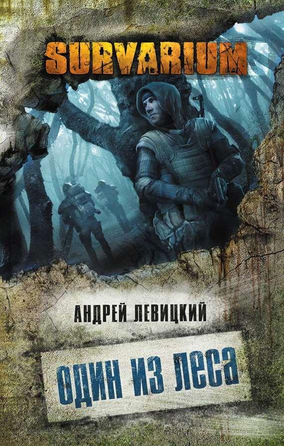 Обложка книги Один из леса, автор Левицкий, Андрей