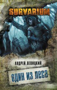 Левицкий, Андрей  - Один из леса
