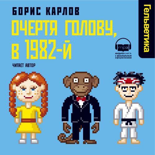 Борис Карлов бесплатно