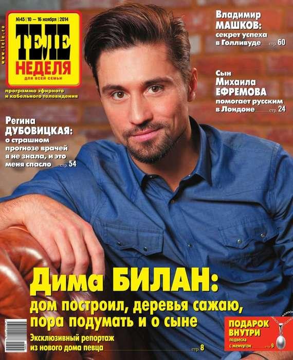 ТЕЛЕНЕДЕЛЯ для всей семьи. Москва 45-2014