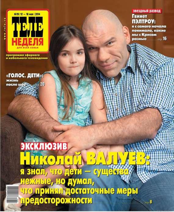ТЕЛЕНЕДЕЛЯ для всей семьи. Москва 19-2014