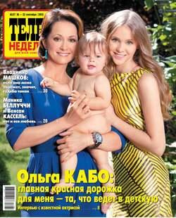 Книга ТЕЛЕНЕДЕЛЯ для всей семьи. Москва 51-12-2012
