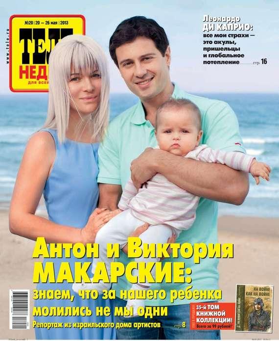 ТЕЛЕНЕДЕЛЯ для всей семьи. Москва 20 от ЛитРес