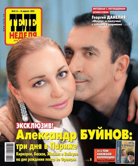 ТЕЛЕНЕДЕЛЯ для всей семьи. Москва 14 от ЛитРес