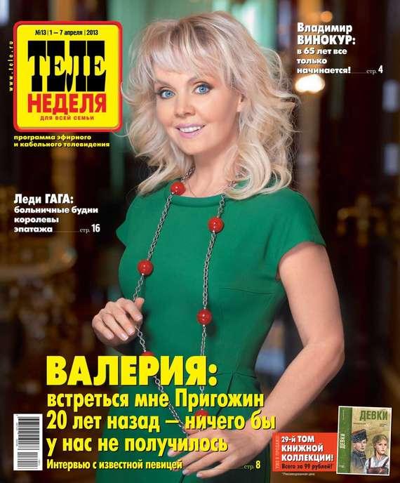 ТЕЛЕНЕДЕЛЯ для всей семьи. Москва 13 от ЛитРес