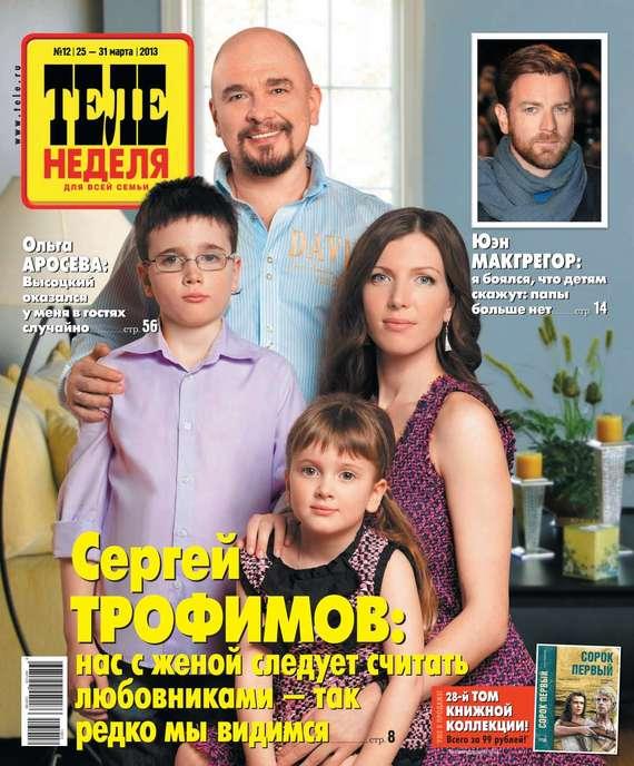 ТЕЛЕНЕДЕЛЯ для всей семьи. Москва 12 от ЛитРес