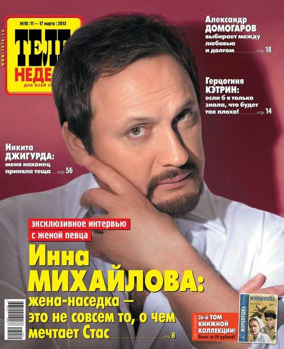 ТЕЛЕНЕДЕЛЯ для всей семьи. Москва 10 от ЛитРес