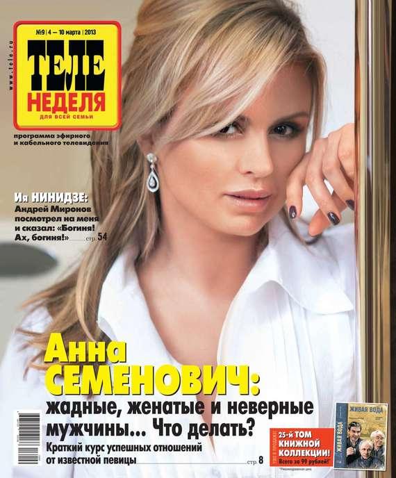 ТЕЛЕНЕДЕЛЯ для всей семьи. Москва 9 от ЛитРес