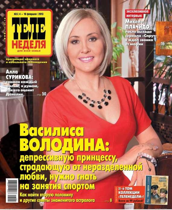 ТЕЛЕНЕДЕЛЯ для всей семьи. Москва 5 от ЛитРес