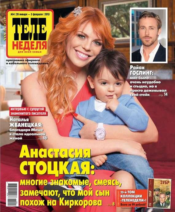 ТЕЛЕНЕДЕЛЯ для всей семьи. Москва 4 от ЛитРес