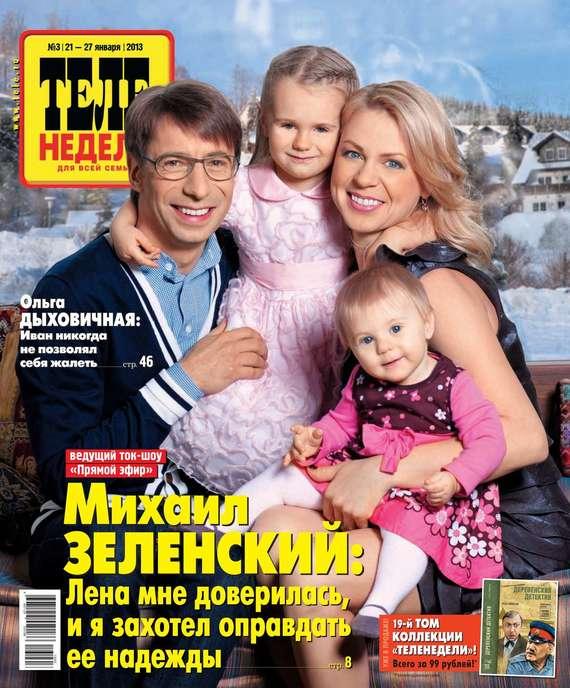 ТЕЛЕНЕДЕЛЯ для всей семьи. Москва 3 от ЛитРес