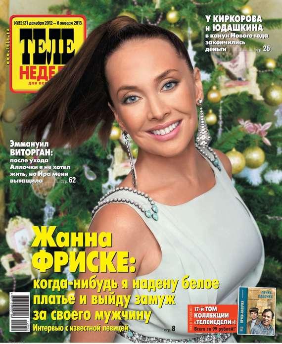 ТЕЛЕНЕДЕЛЯ для всей семьи. Москва 52-12-2012 от ЛитРес