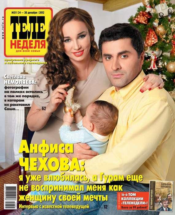 ТЕЛЕНЕДЕЛЯ для всей семьи. Москва 51-12-2012 от ЛитРес