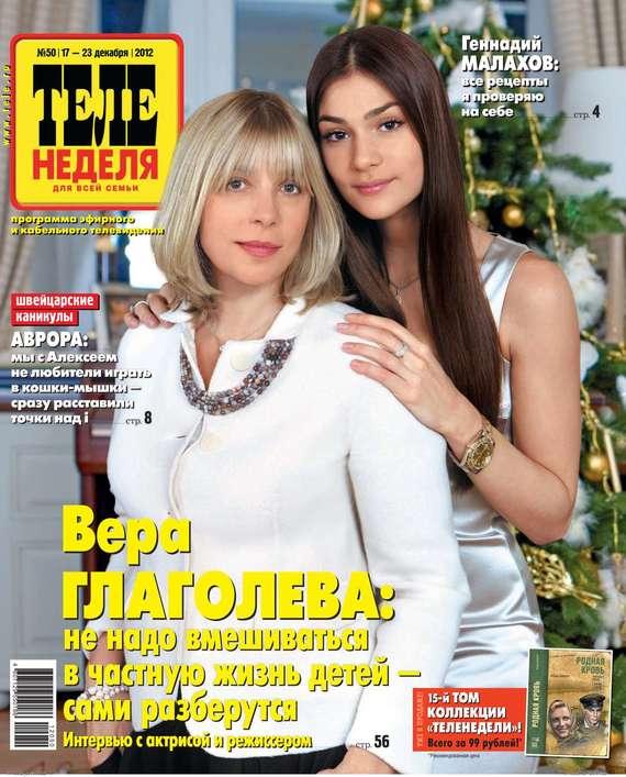 ТЕЛЕНЕДЕЛЯ для всей семьи. Москва 50-12-2012 от ЛитРес