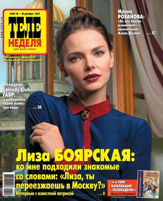 ТЕЛЕНЕДЕЛЯ для всей семьи. Москва 49-12-2012 от ЛитРес