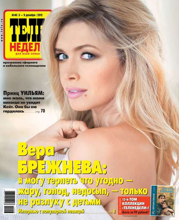 ТЕЛЕНЕДЕЛЯ для всей семьи. Москва 48-11-2012 от ЛитРес