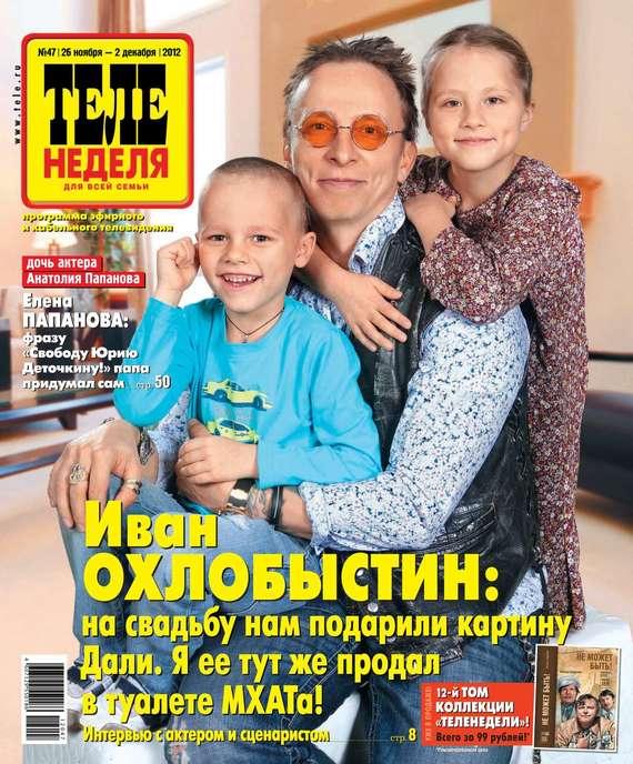 ТЕЛЕНЕДЕЛЯ для всей семьи. Москва 47-11-2012 от ЛитРес