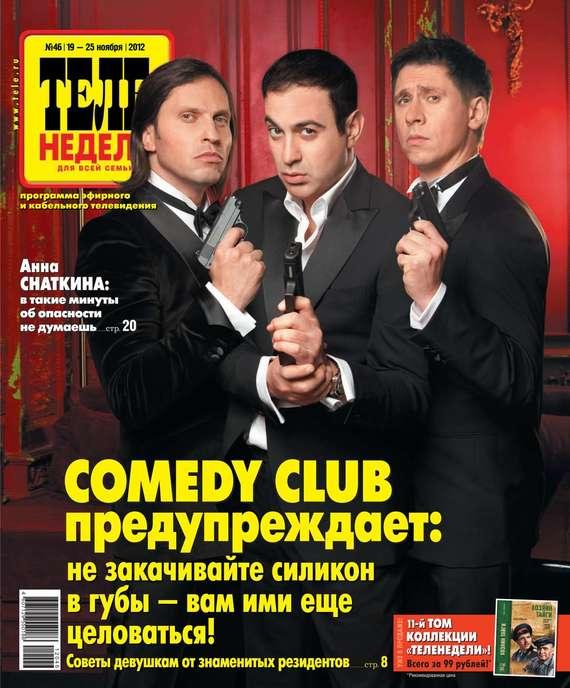 ТЕЛЕНЕДЕЛЯ для всей семьи. Москва 46-11-2012 от ЛитРес