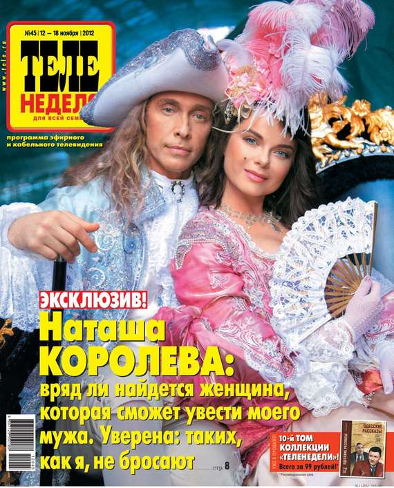 ТЕЛЕНЕДЕЛЯ для всей семьи. Москва 45-11-2012 от ЛитРес