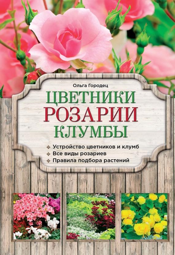 Ольга Городец Цветники, розарии, клумбы