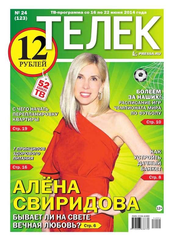 ТЕЛЕК PRESSA. RU 24-2014