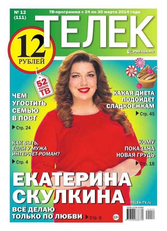 ТЕЛЕК PRESSA. RU 12-2014