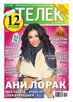 Книга ТЕЛЕК PRESSA.RU 29-2014
