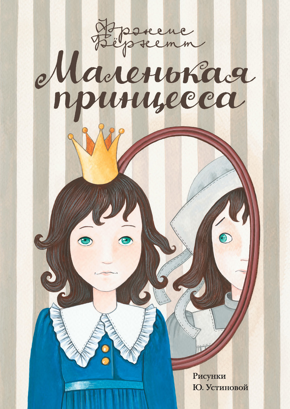 Фрэнсис Элиза Бёрнетт Маленькая принцесса. Приключения Сары Кру фрэнсис элиза бёрнетт a little princess